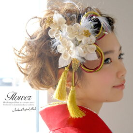 成人式 髪飾り 白 2点セット 振袖向け 卒業式 袴 花 組紐 ファー ヘアアクセサリー 着物 【あす楽対応】