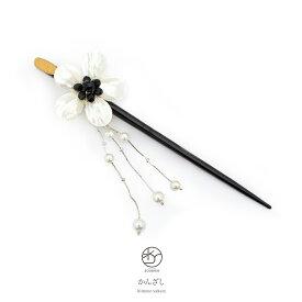 簪(かんざし) 白 ホワイト 黒 花 貝 シェル パールビーズ カンザシ フォーマル 髪飾り 結婚式 パーティー 着物 日本製  和装 【あす楽対応】
