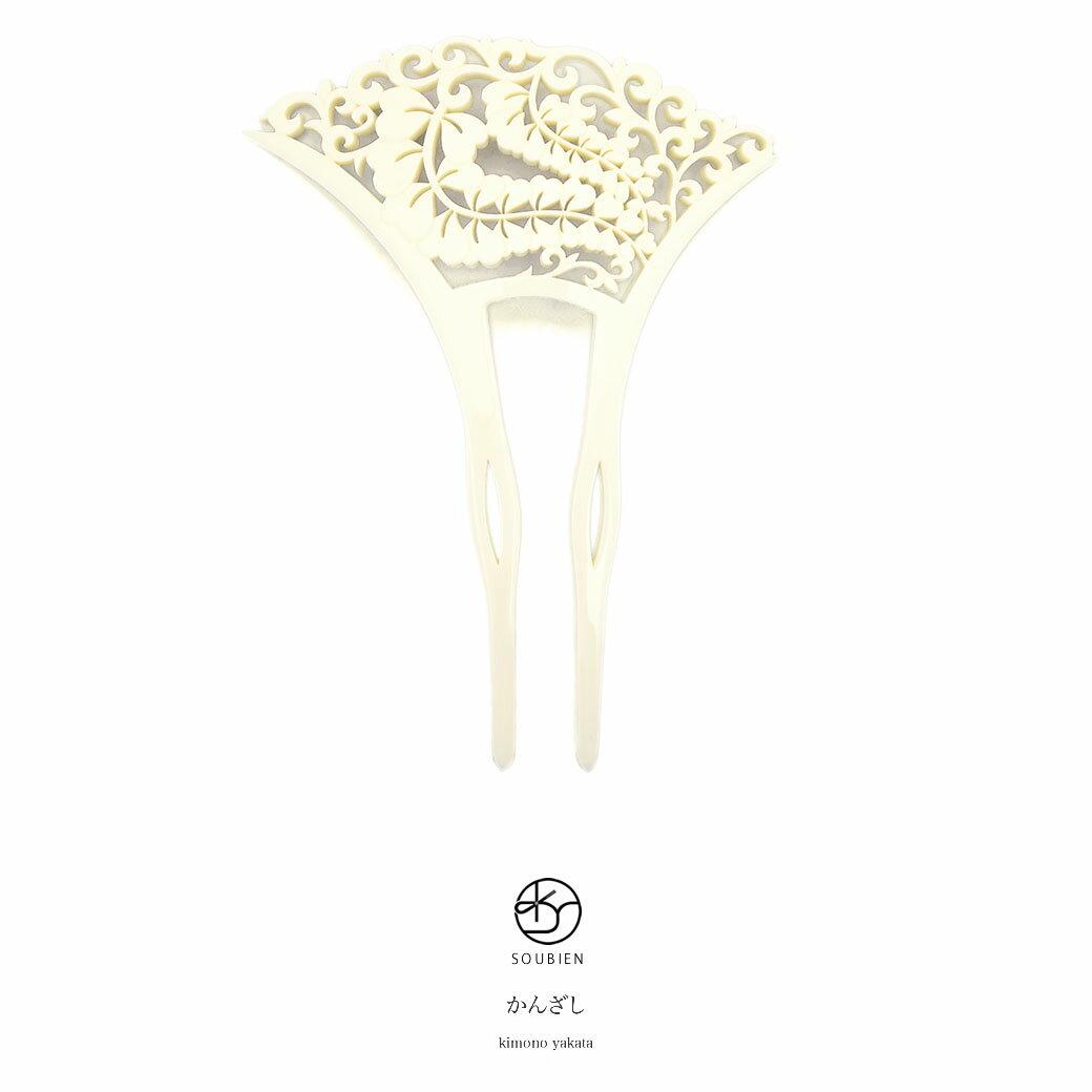 バチ型簪 乳白色 オフホワイト 藤 唐草 透かし彫り 変わり彫り 単色 二本足 髪飾り かんざし フォーマル ヘアアクセサリー 日本製 【あす楽対応】