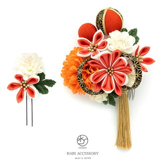 Product made in Japan for graduation ceremonies for long-sleeved kimonos for hair ornament two points set orange orange chrysanthemum ピンポンマム flower corsage family crest of a hemp leaf ornamental braid ball decoration crepe crepe snacks work bunch decorat
