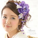 髪飾り 2点セット 成人式 振袖 卒業式 袴 はかま 結婚式 創美苑オリジナル 紫 花 ドレス 着物 和服 和…