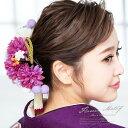 髪飾り 成人式 2点セット 紫色 パープル 白 ピンポンマム 菊 梅 花 玉飾り 組紐 房飾り 縮緬 コーム U…