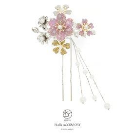 簪 銀 シルバー ピンク 花 メタル パールビーズ ブラ飾り かんざし フォーマル 髪飾り 日本製 結婚式 パーティー 着物 和装 【あす楽対応】
