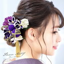 髪飾り 成人式 2点セット 紫 パープル 菊 ピンポンマム 花 コサージュ 麻の葉 飾り紐 玉飾り 縮緬 ちりめ…