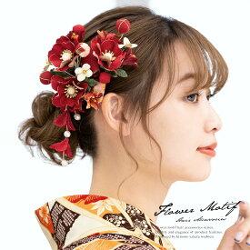 髪飾り 2点セット 成人式 振袖 卒業式 袴 はかま 髪留め 赤 花 フラワー 和柄 リボン パールビーズ ヘアアクセサリー 着物 ふりそで 髪かざり 振り袖 【あす楽対応】