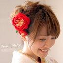 髪飾り 2点セット 椿 赤 花 フラワー 正絹 縮緬緬【あす楽対応】