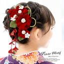 髪飾り 2点セット 赤 レッド 椿 蕾 ベルベット 藤下がり ブラ コーム Uピン 髪留め ヘアアクセサリー 袴…