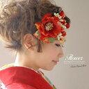 髪飾り 成人式 振袖 卒業式 袴 はかま 婚礼用 髪かざり 振り袖 赤 和柄 組紐 お花 ふりそで 簪 かんざし【髪飾り 卒業式】 【あす楽対応】