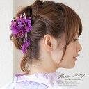 髪飾り 紫 花 フラワー 和柄 ラメ ブラ コサージュ 浴衣【あす楽対応】