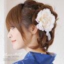 髪飾り コサージュ 浴衣向け 花 フラワー 白 牡丹 クリアビーズ ブラ 帯飾り 夏 ゆかた 髪留め 髪かざり…