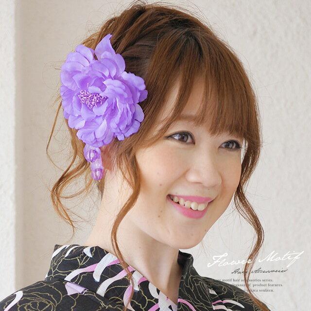 髪飾り コサージュ 浴衣向け 花 フラワー 紫 牡丹 クリアビーズ ブラ 帯飾り 夏 ゆかた 髪留め 髪かざり ヘアアクセサリー【あす楽対応】