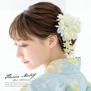 髪飾り 薄黄色 クリームイエロー 黄系 菊 花 フラワー ブラ飾り くちばしクリップ コサージュ 浴衣向き 夏…