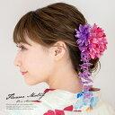 髪飾り ピンク紫 ピンクパープル 菊 花 フラワー ブラ飾り くちばしクリップ コサージュ 浴衣向き 夏 髪かざり ヘアアクセサリー【あす楽対応】