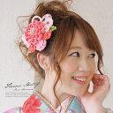 髪飾り 成人式 つまみ細工 ピンク ビーズ パール ビジュー コーム 髪留め ヘアアクセサリー 袴 浴衣 着物 …