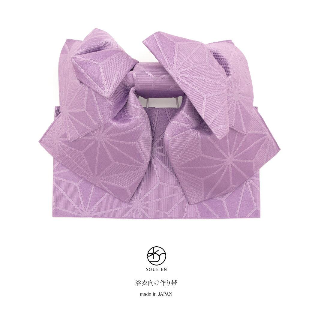 作り帯 ブランド Jouer ete couleur 薄紫色 ペールパープル 麻の葉 リボン りぼん 浴衣帯 結び帯 付帯 つくり帯 浴衣向け 日本製 【あす楽対応】