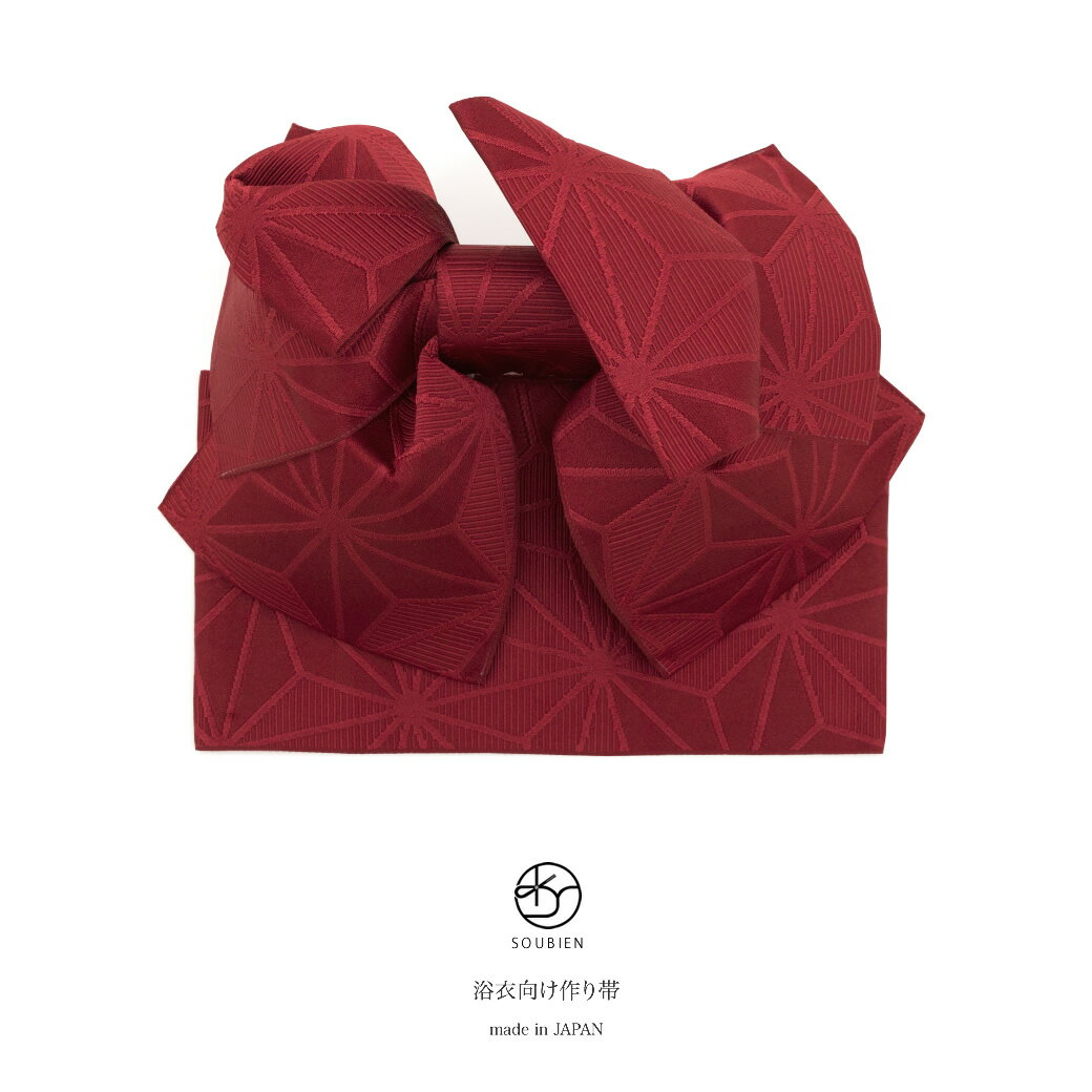 作り帯 ブランド Jouer ete couleur 真紅 赤 レッド 麻の葉 リボン りぼん 浴衣帯 結び帯 付帯 つくり帯 浴衣向け 日本製 【あす楽対応】