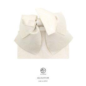 作り帯 浴衣 帯 白 ホワイト 麻の葉 リボン りぼん 浴衣帯 結び帯 付帯 つくり帯 浴衣向け 日本製 【あす楽対応】