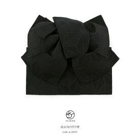作り帯 ブランド Jouer ete couleur 黒 ブラック 麻の葉 リボン りぼん 浴衣帯 結び帯 付帯 つくり帯 浴衣向け 日本製 【あす楽対応】