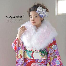 ショール 成人式 振袖 白 ピンク 白鳥 ラメ ドレス 和洋兼用 盛装【あす楽対応】