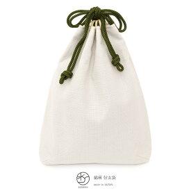 信玄袋 白 ホワイト 緑 グリーン シンプル 無地 綿麻 オールシーズン 巾着 きんちゃくバッグ タバコ入れ メンズ 男物 浴衣向け 着物向け 日本製【あす楽対応】【メール便対応】