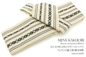 角帯 浴衣用 メンズ用 男性用 白 アイボリー 献上柄 綿 ワンタッチ 作り帯 男帯 【あす楽対応】