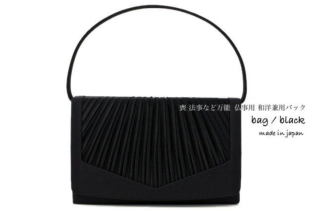 バッグ ブラックフォーマル クラッチバッグ 喪服 黒 日本製 (礼服・喪服・法要・卒業式・入学式・卒園式・入園式)