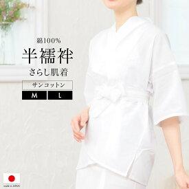 半襦袢 筒袖 白 通年 和装下着 肌着 着物 レディース 女性 おくみ付き 日本製【Mサイズ】【Lサイズ】【あす楽対応】【メール便対応】