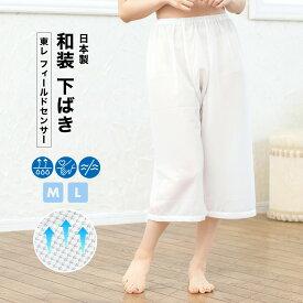 和装下ばき 肌着 パッチ 白 ホワイト 東レフィールドセンサー 吸汗 レディース 女性 和装下着 着付け小物 和装小物 日本製 【M・Lサイズ】