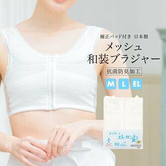 日式服装胸罩白白网丝比赛抗菌防臭加工前台拉链全部季节京都轻松的轻松的夏天面向的日式服装内衣补正穿戴小东西日式服装小东西日本制造