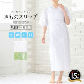 着物スリップ ワンピース型 肌着 肌襦袢 裾除け 和装 補正 和装下着 着付け小物 レディース 白 和装インナー メール便 送料無料