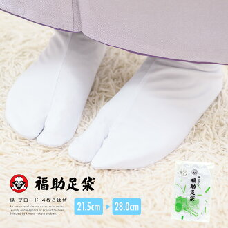 White tabi fukusuke cotton broad 4-fasten the clasps for ladies footwear tab