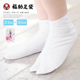 足袋 福助 ブロード足袋 白 レディース テトロン 4枚こはぜ 女性用 履物 和装小物【あす楽対応】