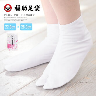 White tabi fukusuke tetron broadband 4 fasten the clasps for ladies footwear tab