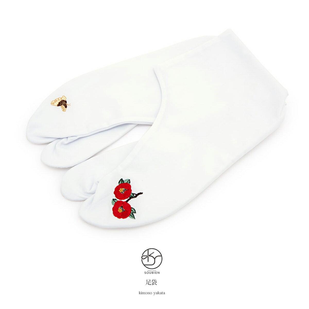 足袋 小紋用 紬用 振袖用 白足袋 刺繍足袋 椿 蝶 4枚コハゼ 着付け小物 和装小物 【22.5〜24.5cm】【あす楽対応】