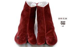 ブランド WA de Modern 別珍刺繍足袋 ボルドー 赤系 黒猫 スワロフスキークリエーション使用 着物 和服 和装小物 女性用 履物 タビ 日本製【あす楽対応】