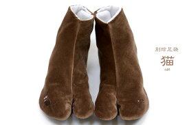 ブランド WA de Modern 別珍刺繍足袋 焦茶 黒猫 スワロフスキークリエーション使用 着物 和服 和装小物 日本製 女性用 履物 タビ【あす楽対応】
