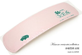 Spectacle soft core pink saaya-kimono Tokyo only small kimono accessories