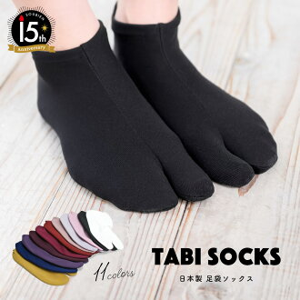 Tabi tabi socks tabi cover Japan made all 11 colors one size fits most women women's