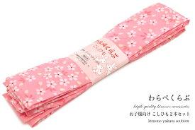 腰紐 2本セット 七五三 子供用 ピンク 桜 わらべくらぶ キッズ 着付け小物 和装小物 腰ひも【あす楽対応】【メール便対応】