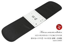 前板 喪服 冠婚葬祭 礼服 折れない前板 黒 帯板 ソフト芯 ゴムベルト付き 着物 和装小物 着付け小物【あす楽対応】