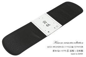 前板 喪服 冠婚葬祭 礼服 折れない前板 黒 帯板 ソフト芯 着物 和装小物 着付け小物【あす楽対応】