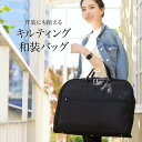 和装バッグ 黒 ブラック キルティング 2way 大型 大容量 機能的 収納力 便利小物 着付けバッグ 着物バッグ…