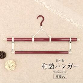 着物ハンガー 着物用 ハンガー 折り畳み 帯掛け付き 三段階伸縮式 衣装掛け 日本製 和装ハンガー あす楽対応商品