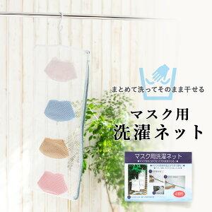 洗濯ネット マスク 白 ホワイト メッシュ 洗濯 型くずれなし 便利小物 和装小物 メール便 あす楽対応商品
