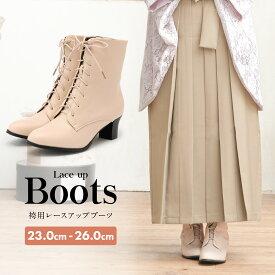 袴 ブーツ 卒業式 靴 薄茶 ベージュ 合皮 レースアップ 編み上げ ショート カジュアル レディース 女性 シンプル S M L LL あす楽対応商品 送料無料