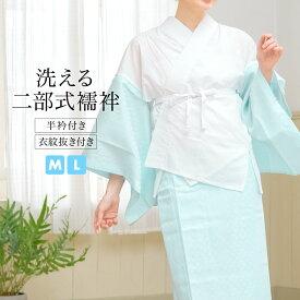 二部式襦袢 洗える 長襦袢 衣紋抜き 半襟付 レディース 女性 和装下着 着付け じゅばん Mサイズ Lサイズ あす楽対応商品 送料無料