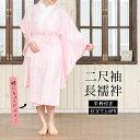 二尺袖襦袢 洗える 柄 女性用 桜色 桃色 ピンク 花柄 無双袖 半着 和装小物 長襦袢 卒業式 仕立て上がり…