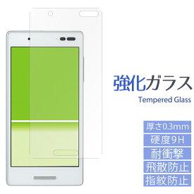 【SALE】 DIGNO V 強化ガラスフィルム Qua Phone QX KYV42 液晶 保護 シール フィルム ディグノ キュアフォンQX dignov au UQmobile 画面 スクリーンガード