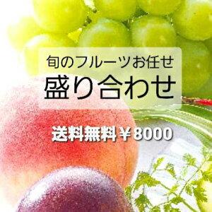 果物 プレゼント お供え 果物フルーツセット 水菓子 fruits kudamonoプレゼントお供え お見舞い 果物 くだもの 水果 fruit