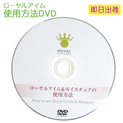 ローヤルアイム使用方法DVD●これで失敗しない綺麗な二重まぶたに!